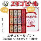 エチゴビールギフト 350ml缶×12本セット(4種類) 【EG-12】【歳暮】【中元】【贈答品】【プレゼント】【ギフト】【地ビール】