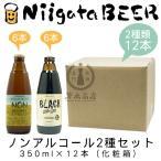 新潟麦酒のノンアルコールビール2種セット 350ml×12本(化粧箱入り) 【新潟ビール】【NON ALCHOL】【BLACK ZERO ZERO】【地ビール】
