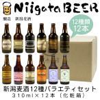新潟麦酒 12種バラエティセット 310ml×12本(化粧箱入り) 【新潟ビール】【NiigataBEER】【地ビール】【クラフトビール】【飲み比べ】
