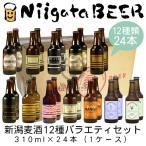 新潟麦酒 12種バラエティセット 310ml×24本 【新潟ビール】【NiigataBEER】【地ビール】【クラフトビール】【飲み比べ】