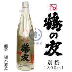 鶴の友 別撰 1,800ml【樋木酒造】【本醸造酒】【日本酒】【清酒】【新潟地酒】