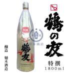 鶴の友 特撰 1,800ml【樋木酒造】【特別本醸造酒】【日本酒】【清酒】【新潟地酒】
