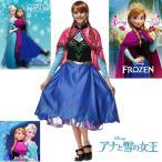 アナ コスプレ 衣装 ドレス コスチューム アナと雪の女王 大人、アナ雪ドレス大人、S〜XXL■adult004