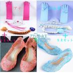 アナと雪の女王 Frozen アナ エルサ 王冠+魔法の杖+三つ編み+手袋+靴、サンダルの5点セット ■kids100