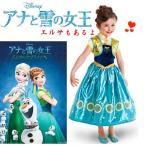 アナと雪の女王、アナ エルサ ドレス コスプレ 衣装 90cm〜140cm、ディズニー■kids105