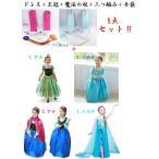 アナと雪の女王 Frozen アナ エルサ ドレス+王冠+魔法の杖+三つ編み+手袋の5点セット ウィッグ■kids117-04