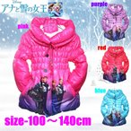 アナと雪の女王のコート、アナと雪の女王 アウター、アナ雪 アウター、2歳〜8歳、90cm〜140cm、ディズニー■kids121