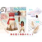 ショッピングKIDS モアナと伝説の海  モアナ コスプレ モアナ 衣装 モアナ コスチューム テ・フィティの心,御靴付き 大人 子供用 kids600-s※ 納期2〜4週間一から製作