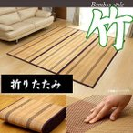【特価】折りたたみ竹ラグ 「DX-カカ折りたたみ」 約180x180cm【夏用ラグ】【夏用カーペット】