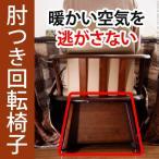 椅子 回転 木製 高さ調節機能付き 肘付きハイバック回転椅子 〔コロチェアプラス〕 ダイニングチェア こたつチェア