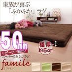 【厚さ50mm】極厚マイクロファイバークッションラグ 【TS-FAMIRE】ファミレ 約130x190cm