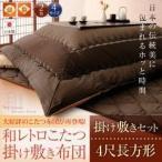 【和レトロこたつ掛け敷き布団セット】 4尺長方形
