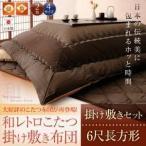 【和レトロこたつ掛け敷き布団セット】 6尺長方形