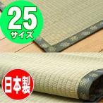純国産双目織 い草上敷きカーペット「松」 六一間8畳(約370x370cm)