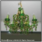 フランス製 エメラルドグリーン5灯シャンデリア カラータイプ / E1016-003
