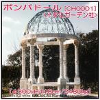 ポンパドールφ300cm 洋風庭園大型石造ガゼボ/イタルガーデン社 [CH0001]