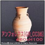 クレタ アンフォレアスφ60cm鉢 独特なデザイン ギリシア テラコッタ製大壺 / トラピサノ村産 GR_CC36