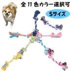 ワンちゃん 噛みおもちゃ ロープ ペット 犬 ランダムカラー メール便/送料無料