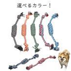 ワンちゃん 噛みおもちゃ ロープ中央巻きタイプ ペット 犬 ランダムカラー メール便/送料無料