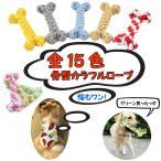 ワンちゃん 噛みおもちゃ 骨型ロープ ボーンロープペット 犬 ランダムカラー メール便/送料無料