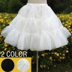パニエ ふんわり 大人 ドレス ウェディング ボリューム 大人パニエ 黒 白 カラフル 大きい裾 コスプレ ハロウィン 演奏会 文化祭