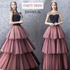 パーティードレス ティアードスカート 花嫁ウェディングドレス 結婚式 ロングドレス オフショルダー Aライン プリンセス フォーマル