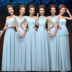 ロングドレス 6タイプ パーティードレス ワンピース ブライズメイド パーティドレス 結婚式 水色 ドレス da761f0f0j2