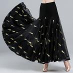 スカート(単品)豪華モダンなスカート インターナショナルダンス ダンス服 社交ダンス ラテン ドレス ステージ 衣装 舞台服 ラテンドレス