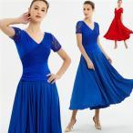 社交ダンス 衣装 モダンドレス ラテンドレス ブルー 赤 ラテン 社交ダンスドレス 大きい裾 ダンス ワルツダンス服