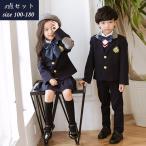 キッズ スーツ 男の子 キッズ スーツ 女の子 キッズ 子供服 フォーマル スーツ 卒業式 卒園式 キッズスーツ 制服 コート 子供スーツ 男の子 入学式