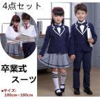 100cm~180cm 卒業式 スーツ 入学式 女の子 男の子 紺 キッズ パイピングジャケット フォーマル 4点セット 子供
