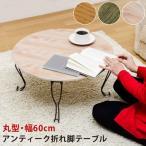 アンティーク折れ脚テーブル 丸型 BR GN WH ちゃぶ台 コーヒーテーブル お洒落