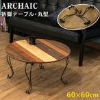 ローテーブル 座卓 ちゃぶ台 リビングテーブル コンパクト 折り畳み 折りたたみ 折れ脚 折りたたみ デザイン おしゃれ ポップ 丸型