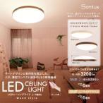 Sonilux LEDシーリングライト Woodstyle6畳用 木目調 LED