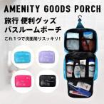 旅行 ポーチ トラベル 便利グッズ コスメバッグ 洗面具
