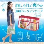 ショッピングプールバッグ クリアバッグ 透明 ビニール ビーチバッグ バッグインバッグ
