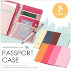 パスポートケース おしゃれ 旅行 ポーチ トラベル 便利 グッズ