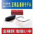ハズキルーペ ラージ カラーレンズ 1.6倍 (紫 黒 赤 白) 2017年モデル メガネ 拡大鏡
