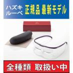 ハズキルーペ コンパクト クリアレンズ 1.32倍 (紫 黒 赤 白)  メガネ 拡大鏡