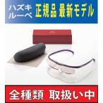 ハズキルーペ コンパクト カラーレンズ 1.32倍 (紫 黒 赤 白)  メガネ 拡大鏡