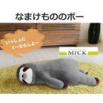 床ごこち 大 全身まるごと  ぐ〜たらしたくなる抱き枕 極上の肌ざわり