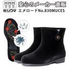 ミツウマ エメロードNo.830MUCES 女性 レディース スノーブーツ 防寒 防水 防滑 シンプル 黒 ショート