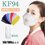 マスク 50枚入り 使い捨て 三層構造 3D 立体 不織布 50枚セット 大人用 男女兼用 普通サイズ 飛沫防止 かぜ ほこり 埃対策 PM2.5 通気性拔群 中国製 返品不可