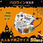 ハロウィンマスク マスク 50枚セット 使い捨て 大人用 子供用 可愛い かぼちゃ 南瓜 鬼 蝙蝠三層構造 不織布 50枚入り 通気性 呼吸快適 Halloween