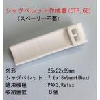 シャグペレット作成器 OTP_6/7/8 特許出願中 ヴェポライザー スペーサー コンプレッサー 入れポン・出しポン