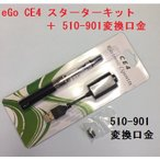 eGo CE4 スターターキット+510−901変換口金