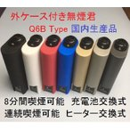 外ケース付き 無煙君Q6B Type 6色 アイコス互換機 加熱式タバコ
