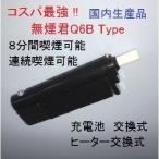 アイコスを超えた無煙君 Q6B Type 国内産品 充電池交換式 アイコス互換機
