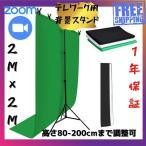 T字型 背景スタンド 緑 黒 白 3色セット 三脚 バックグラウンド 写真撮影用 2M
