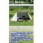 ミスターパップ アウトレット MR.PUP OUTLET パップテント 軍幕テント ソロ キャンプ  スカート付 #787